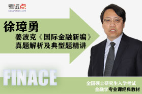 姜波克《国际金融新编》名校真题解析及典型题精讲精练