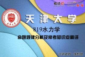 【考研专业课】天津大学《819水力学》命题规律分析及常考知识点精讲
