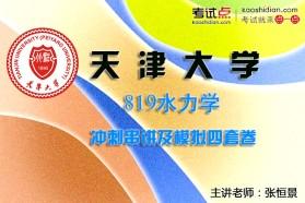 【考研专业课】天津大学《819水力学》冲刺串讲及模拟四套卷精讲