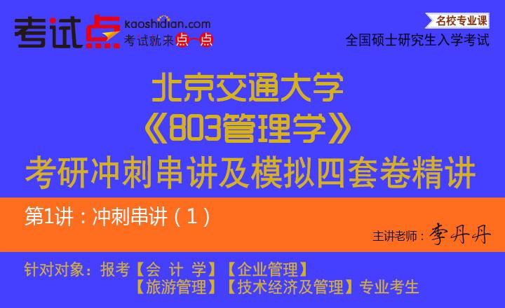 北京交通大学《803管理学》冲刺串讲及模拟四套卷精讲