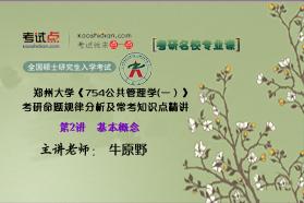 郑州大学《754公共管理学(一)》命题规律分析及常考知识点精讲
