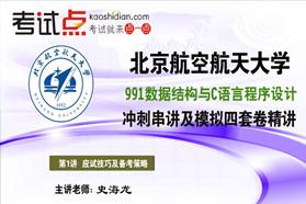 北京航空航天大学《991数据结构与C语言程序设计》冲刺串讲及模拟四套卷精讲