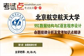 北京航空航天大学《991数据结构与C语言程序设计》命题规律分析及常考知识点精讲
