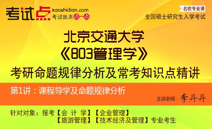 北京交通大学《803管理学》命题规律分析及常考知识点精讲