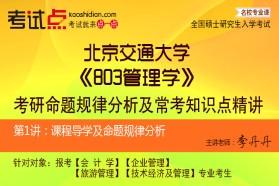 【考研专业课】北京交通大学《803管理学》命题规律分析及常考知识点精讲