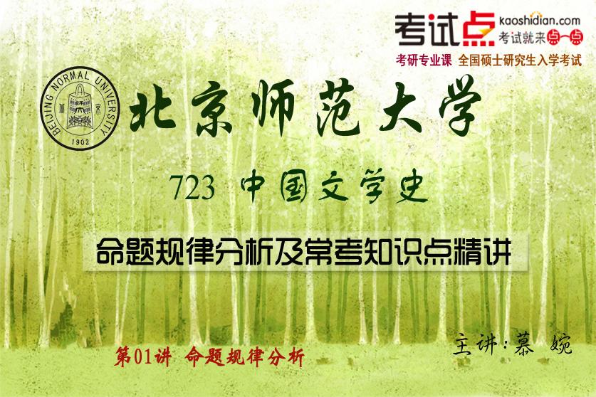 北京師范大學《723中國文學史》命題規律分析及常考知識點精講