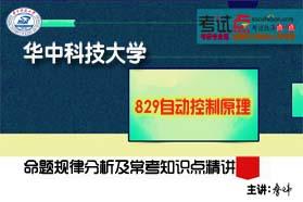 華中科技大學《829自動控制原理》命題規律分析及常考知識點精講