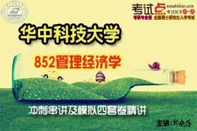 【考研专业课】华中科技大学《852管理经济学》冲刺串讲及模拟四套卷精讲