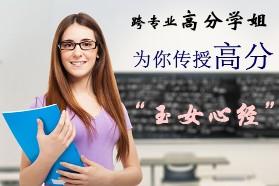 """412分跨专业学姐为你传授高分""""玉女心经"""""""