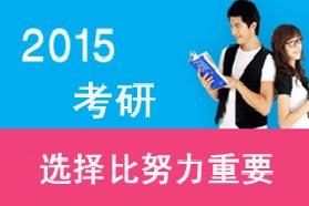 """【说给2015考研的你】——清华""""法硕""""哥谈考研"""
