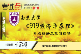 南京大学《919经济学原理》考点精讲及复习指导