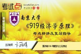 【考研专业课】南京大学《919经济学原理》考点精讲及复习指导
