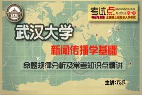 武漢大學《809新聞傳播學基礎》命題規律分析及常考知識點精講