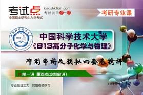 【考研专业课】中国科学技术大学《813高分子化学与物理》冲刺串讲及模拟四套卷精讲