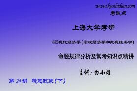 上海大学《882现代经济学(宏观经济学和微观经济学)》命题规律分析及常考知识点精讲