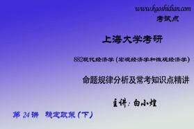 【考研专业课】上海大学考研882现代经济学(宏观经济学和微观经济学)命题规律分析及常考知识点精讲