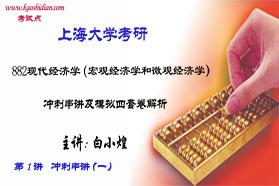 上海大学《882现代经济学(宏观经济学和微观经济学)》冲刺串讲及模拟四套卷解析