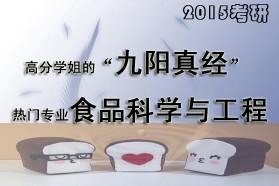 """攻克名校王牌专业食品科学与工程的""""九阳真经"""""""