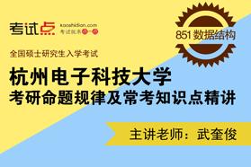 杭州电子科技大学《851数据结构》命题规律分析及常考知识点精讲