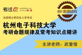 【考研专业课】杭州电子科技大学《851数据结构》考研命题规律分析及常考知识点精讲