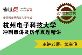 杭州电子科技大学《851数据结构》冲刺串讲及历年真题精讲