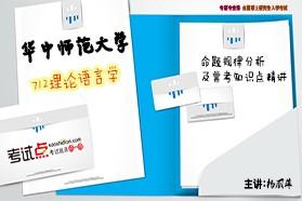【考研专业课】华中师范大学《712理论语言学》命题规律分析及常考知识点精讲