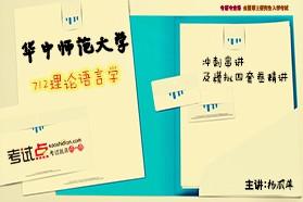 【考研专业课】华中师范大学《712理论语言学》冲刺串讲及模拟四套卷精讲