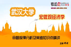 武汉大学《819宏微观经济学》命题规律分析及常考知识点精讲