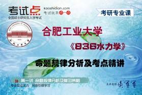 【考研专业课】合肥工业大学《836水力学》命题规律分析及考点精讲