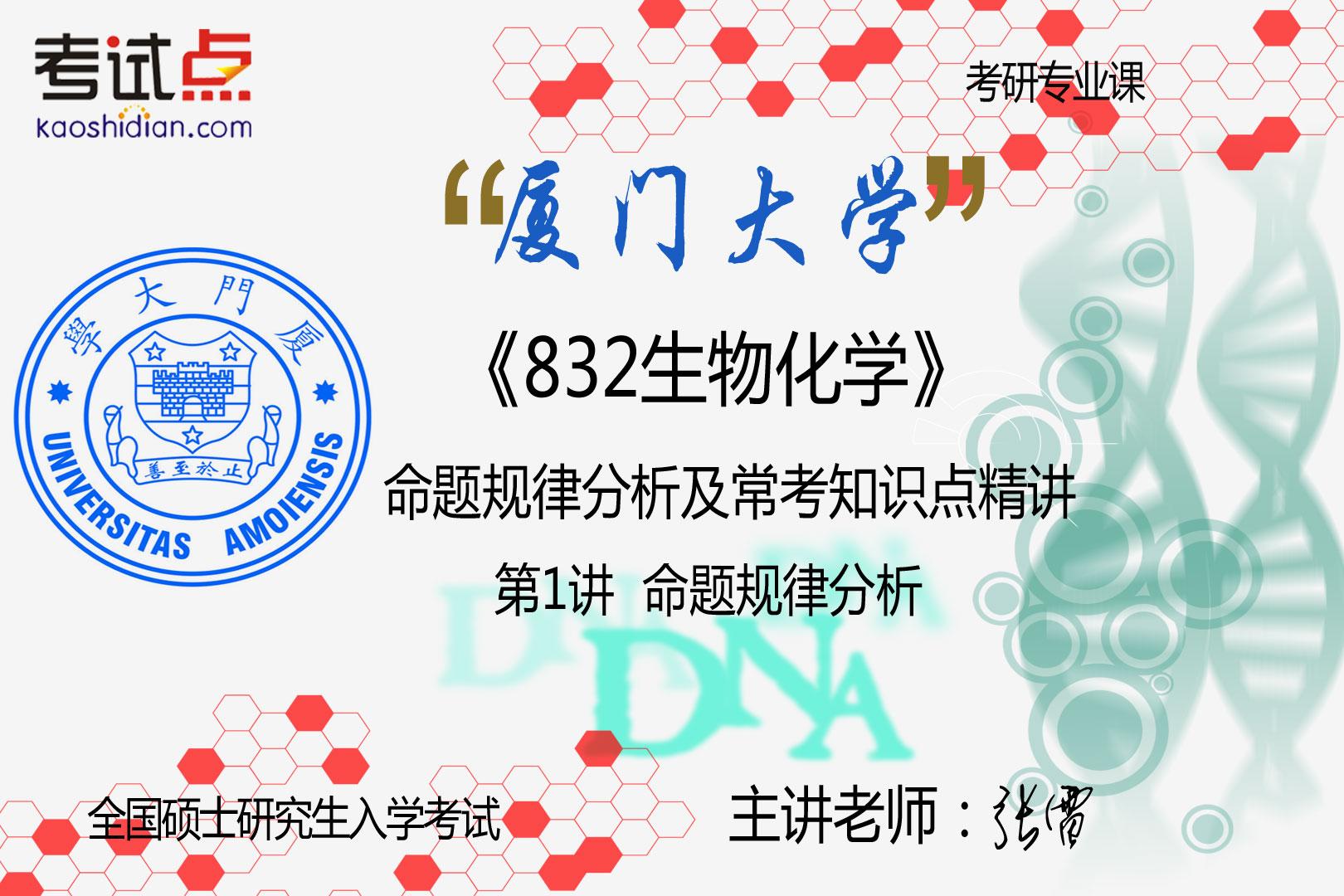 廈門大學《832生物化學》命題規律分析及常考知識點精講