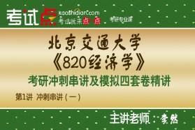 【考研专业课】北京交通大学《820经济学》冲刺串讲及模拟四套卷精讲