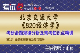 【考研专业课】北京交通大学《820经济学》命题规律分析及常考知识点精讲