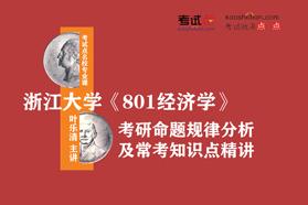 浙江大學《801經濟學綜合》命題規律分析及常考知識點精講