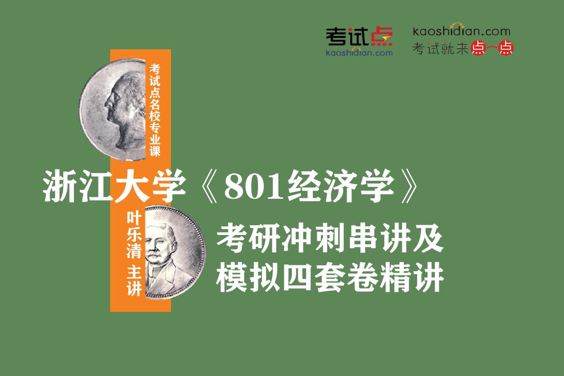 浙江大学《801经济学综合》冲刺串讲及模拟四套卷精讲