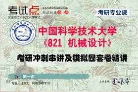 【考研专业课】中国科学技术大学《821机械设计》冲刺串讲及模拟四套卷精讲