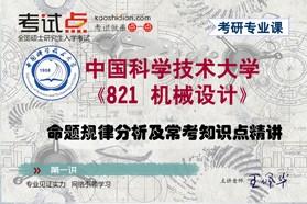 【考研专业课】中国科学技术大学《821 机械设计》命题规律分析及常考知识点精讲