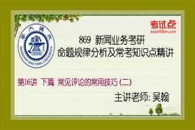 【考研专业课】上海交通大学考研《869新闻业务》命题规律分析及常考知识点精讲