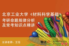 北京工業大學《875材料科學基礎》命題規律分析及常考知識點精講