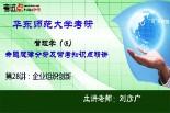 【考研专业课】华东师范大学考研《635管理学B》命题规律分析及常考知识点精讲