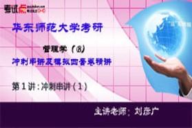 【考研专业课】华东师范大学考研《635管理学B》冲刺串讲及模拟四套卷解析