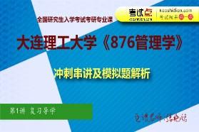 【考研专业课】大连理工大学《876管理学》冲刺串讲及模拟题解析
