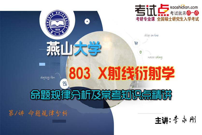 燕山大学《803X射线衍射学》命题规律分析及常考知识点精讲