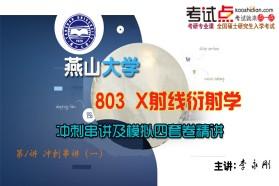 【考研专业课】燕山大学《803 X射线衍射学》冲刺串讲及模拟四套卷精讲
