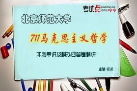 【考研专业课】北京师范大学《711 马克思主义哲学》冲刺串讲及模拟四套卷精讲