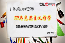 北京师范大学《711马克思主义哲学》命题规律分析及常考知识点精讲