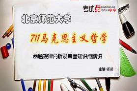 【考研专业课】北京师范大学《711 马克思主义哲学》命题规律分析及常考知识点精讲