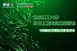 【考研专业课】北京理工大学《885软件工程专业基础综合》冲刺串讲及模拟四套卷精讲