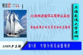 【考研专业课】上海交通大学考研《801船舶与海洋工程专业基础》命题规律分析及常考知识点精讲