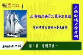 【考研专业课】上海交通大学考研《801船舶与海洋工程专业基础》冲刺串讲及模拟四套卷解析
