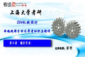 上海大学《834机械设计》命题规律分析及常考知识点精讲